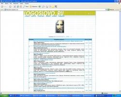 www.logoslovo.ru