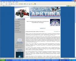 www.ec-arctic.ru