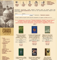 www.pravslovo.ru