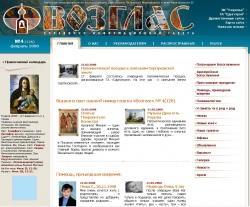 www.vozglas.ru