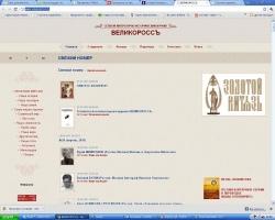 www.velykoross.ru