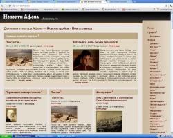 www.afonnews.ru