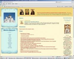 www.diveevo.ru