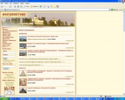 www.ferapontovo.ru